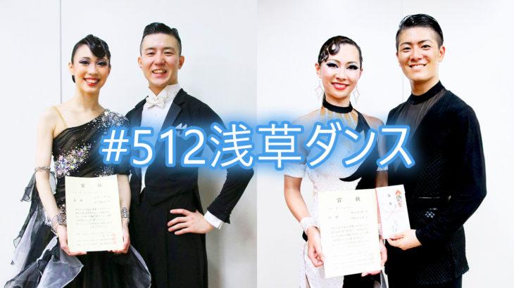 5/12 浅草ダンスフェスティバル