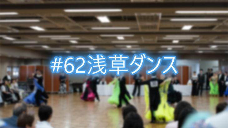 6/2 浅草ダンスフェスティバル