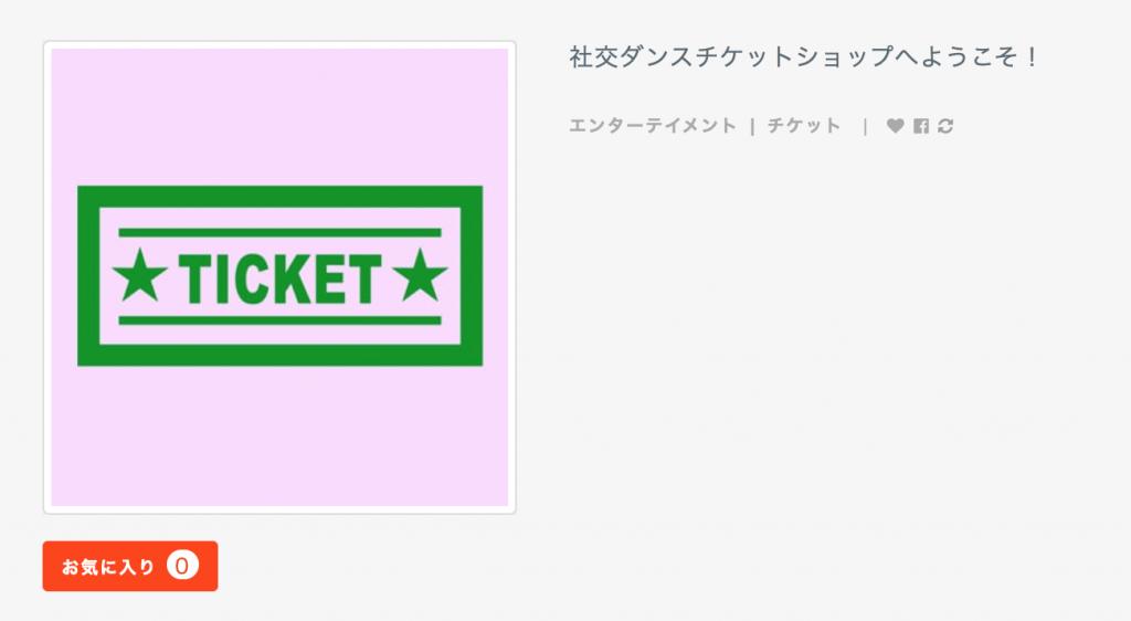 190602_浅草ダンスフェスティバル-7_競技会チケット購入サイト