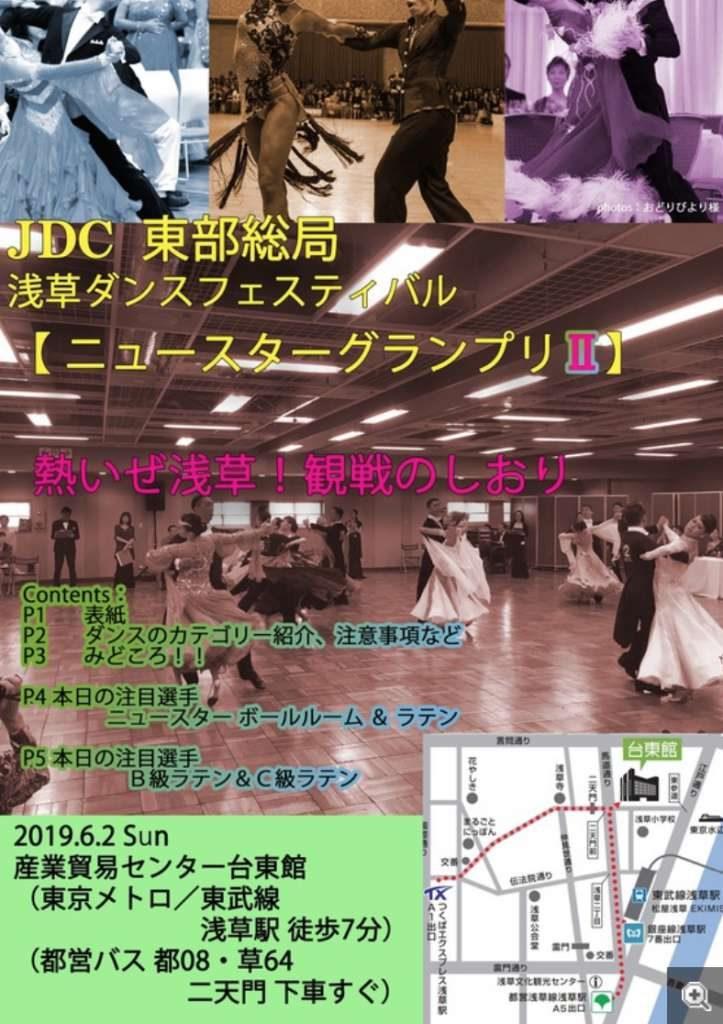 190602_浅草ダンスフェスティバル-8_競技会観戦のしおり