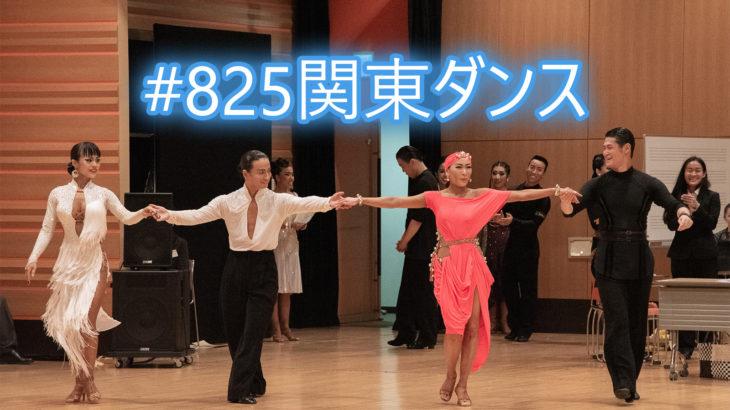 8/25 関東ダンス選手権