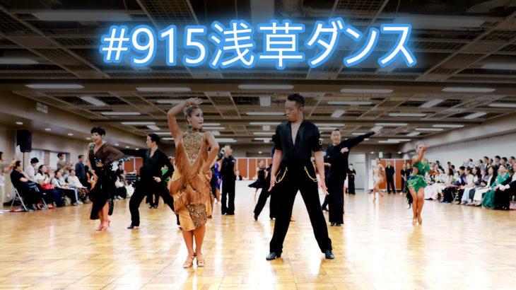 9/15 浅草ダンスフェスティバル