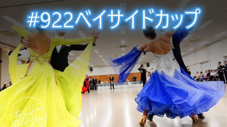 9/22 オールスター・ベイサイドカップダンス選手権