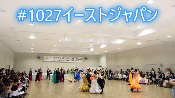 10/27 イーストジャパン選手権