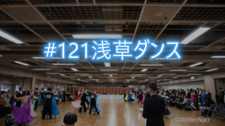 12/1 浅草ダンスフェスティバル