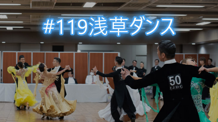 1/19 浅草ダンスフェスティバル