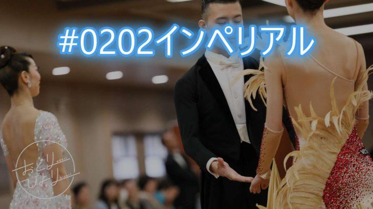 2/2 東京インペリアルチャンピオンシップス